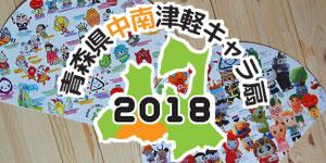 中南キャラ扇2018
